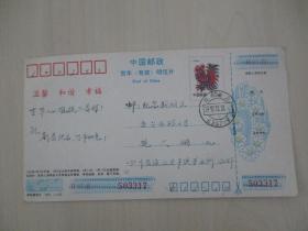 白·枝平致北京人民日報 國際部 施·大鵬 92年簽名賀卡一張