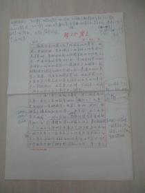 北京師范學院 教授 陳·士章 舊藏 85年發言手稿6頁 8開