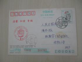 施·予致人民日報社海外版 張·朝 容 91年簽名賀卡一張