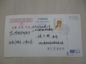 余·方通致北京人民日報 國際部 施·大鵬 93年簽名賀卡一張