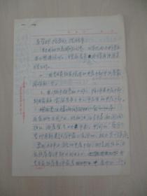 北京師范學院 教授 陳·士章 舊藏致房管科,院務處,院領導 85年信札4頁