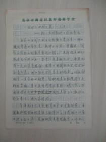 北京師范學院 教授 陳·士章 舊藏 手稿6頁 為什么四九不是三十六?--談一點對教師工作的看法