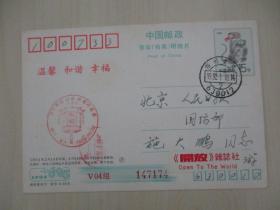 開放 雜志社游·仲文 致人民日報社國際部 施·大鵬 92年簽名賀卡一張