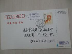 李·宜慶致人民日報社海外版主任資深編輯記者 鄂·平玲 93年簽名賀卡一張