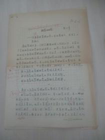 北京師范學院 教授 陳·士章 舊藏82年手稿10頁 試談高校管理研究工作的著眼點,出發點與落腳點