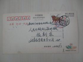 致人民日報社海外版  張·朝容 96年賀卡一張
