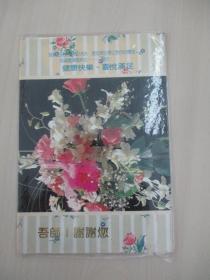 趙·修娟致人民日報社國際部 施·大鵬老師 95年簽名賀卡一張