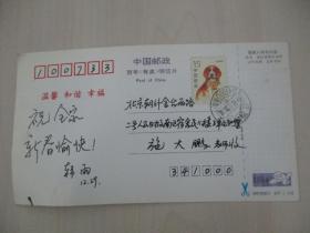 韓·雨致北京人民日報 國際部 施·大鵬 93年簽名賀卡一張
