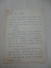 北京師范學院 教授 陳·士章  舊藏致劉·孜,宋·仁兩平同志 82年信札3頁