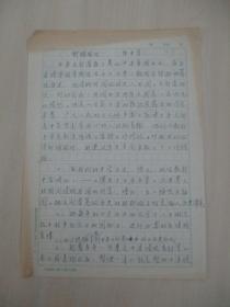 北京師范學院 教授 陳·士章 舊藏82年手稿2頁 針鋒相對