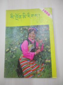四川民族杂志(藏文)86年出版  16开64页