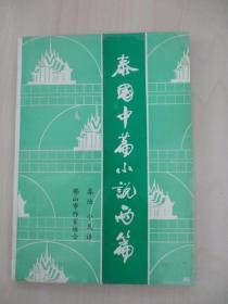 曾思明 旧藏 陈小民91年签赠本《泰国中篇小说两篇》32开590页 佛山市作家协会印
