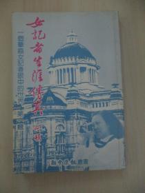曾思明 旧藏 何韵签赠本《女记者生涯传真 一个华裔女记者眼中的世界 第一辑》 32开248页