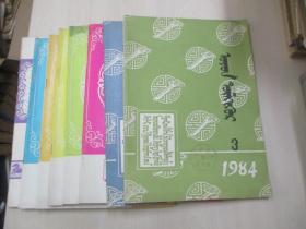 乌云图力呼尔(蒙文版)84年3-4期、85年1-4期+增刊,86年增刊 8册合售 16开