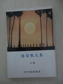 曾思明 旧藏  陈小民98年签赠本《陆留散文集 上集》大32开235页
