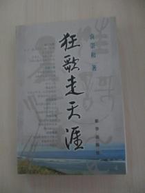 曾思明 旧藏 中国新闻社山东分社; 社长、高级记者袁崇和签赠本《狂歌走天涯》32开443页 99年新华出版社出版