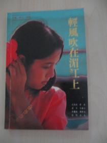 曾思明 旧藏   泰华作协副会长梦莉签赠本《轻风吹在湄江上》32开221页 88年