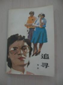 曾思明 旧藏 陶然85年签赠本《追寻》 32开203页 84年中国友谊出版公司