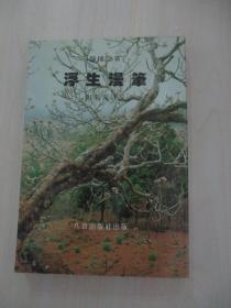 曾思明 旧藏  泰国华文作家协会副会长陈博文98年签赠本《浮生漫笔》32开295页