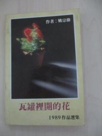 曾思明 旧藏  姚宗伟91年签赠本《瓦罐里开的花 1989年作品选集》32开178页