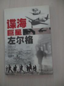 曾思明 旧藏 中国新闻社派驻东京分社首席记者、译审杨国光04年签赠本《谍海巨星左尔格》32开198页