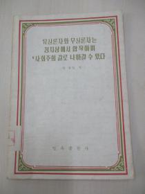 有神论者与无神论者可以在政治上合作、走社会主义道(朝鲜文)  59年民族出版社 印200册 32开24页