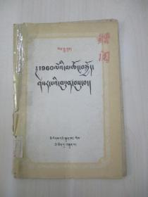 迎接一九六o年的新跃进 李富春著(藏文) 60年初版民族出版社  32开30页