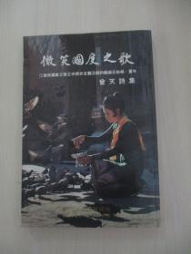曾思明 旧藏  曾天89年签赠本《微笑国度之歌-曾天诗集》32开1240页 89年 初版