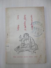 蒙文版课本资料 怎样写条子  50年出版  32开51页
