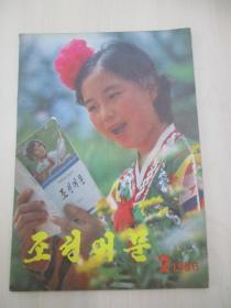 朝鲜语文(季刊)86年第二期(朝鲜文)朝鲜语文杂志社 16开64页