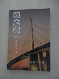 曾思明 旧藏  泰国华文作家协会副会长陈博文97年签赠本《桥之憶(散文集)》32开184页