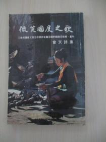 曾思明 旧藏 曾天89年签赠本《微笑国度之歌(诗集)》32开240页 89年