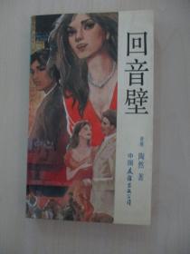 曾思明 旧藏 陶然86年签赠本《回音壁》32开442页 85年中国友谊出版公司出版