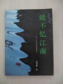 曾思明 旧藏 中国作家协会会员郑秉谦92年签赠本《能不忆江南-一个专栏作家笔下的两浙山水》 32开158页 91浙江摄影出版社出版  仅印1200册