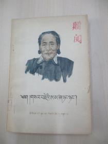 革命母亲夏娘娘(藏文) 58年民族出版社 32开159页 印1000册 赠阅本