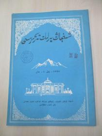 新疆地方志通讯(维文)86年出版  16开41页