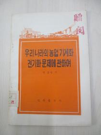 关于我国农业机械化,电力化问题(朝鲜文)  58年民族出版社 32开22页