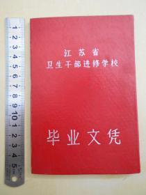 1965年【江苏省卫生干部进修学校,毕业证书】