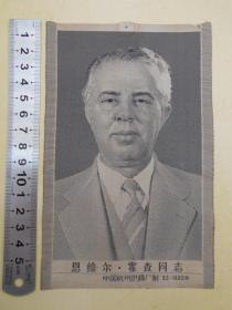 早年【维尔、霍查同志,织锦】杭州织锦厂制,尺寸:16.4×10.4厘米