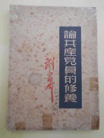 红色文献:1949年出版【论共产党员的修养】刘少奇