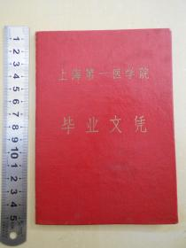 1959年【上海第一医学院,毕业证书】