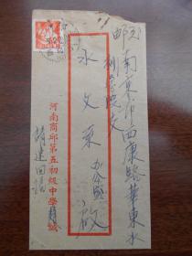 """1956年【商丘寄南京实寄封,贴普8邮票,盖""""河南商丘市(营)""""邮戳】邮戳尺寸较大"""