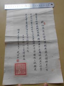 金陵刻经处1987年制【赵朴初,书法小品(水印)】整张纸尺寸: 32× 20.9 cm