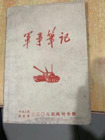 文革时期的空白军事笔记、完好无损