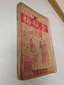 稀见版本,香艳武侠《金瓶梅》中华民国21年上海惜阴书局发行,上、下集各20回,8册全