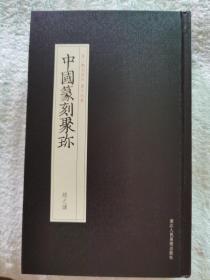 《中国篆刻聚珍  赵之谦》32开精装,浙江人民美术出版社2018年一版一印