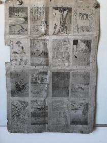 清末教育史资料流传稀少。清末修身教科书 绘图的原版 铝板制作 图画16幅 尺寸58/85厘米