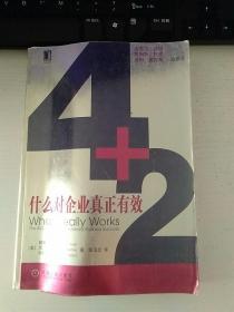 4+2什么对企业真正有效【二楼 拍卖3架1层 编号3】