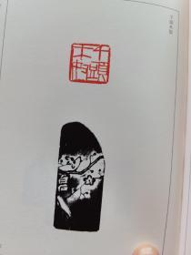 《中国篆刻聚珍  齐白石》32开精装,浙江人民美术出版社2018年一版一印