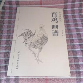 中国画线描系列丛书<百鸡画谱>天津杨柳青画社出版